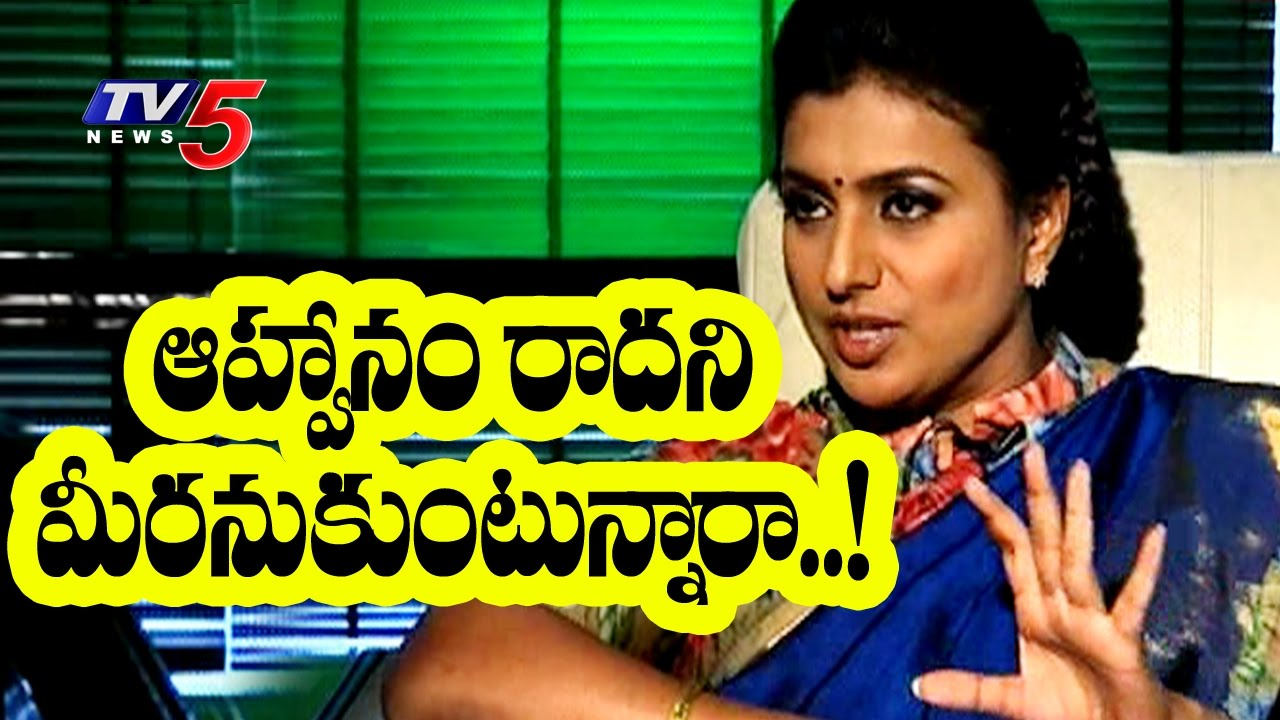 YSRCP MLA Roja Was Invited to TDP Again, But She Rejected ...