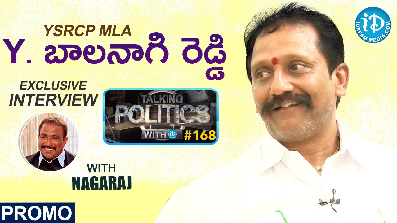 YSRCP MLA Y Balanagi Reddy Exclusive Interview PROMO
