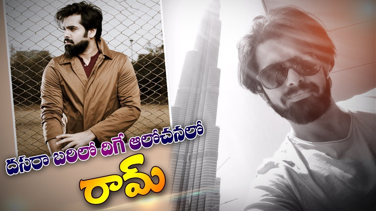 Hero Ram New Movie Title Confirmed Andhrawatch