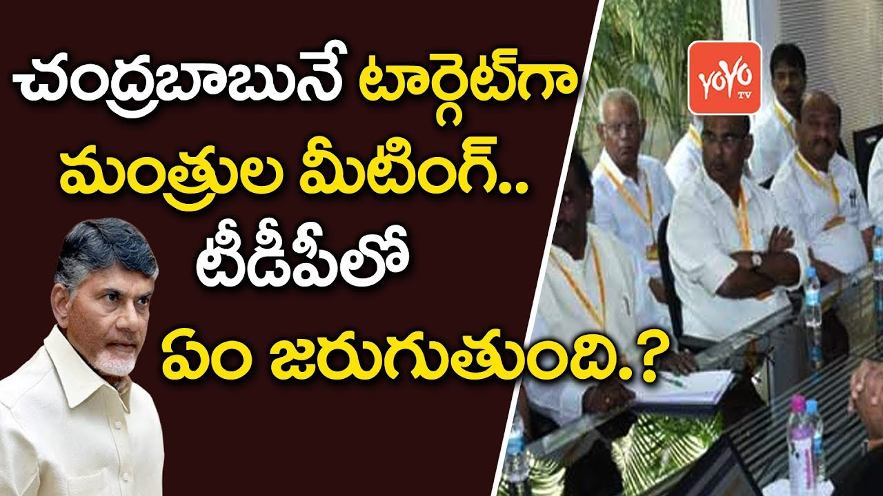 Ministers Meeting on Chandrababu Issue - Andhrawatch