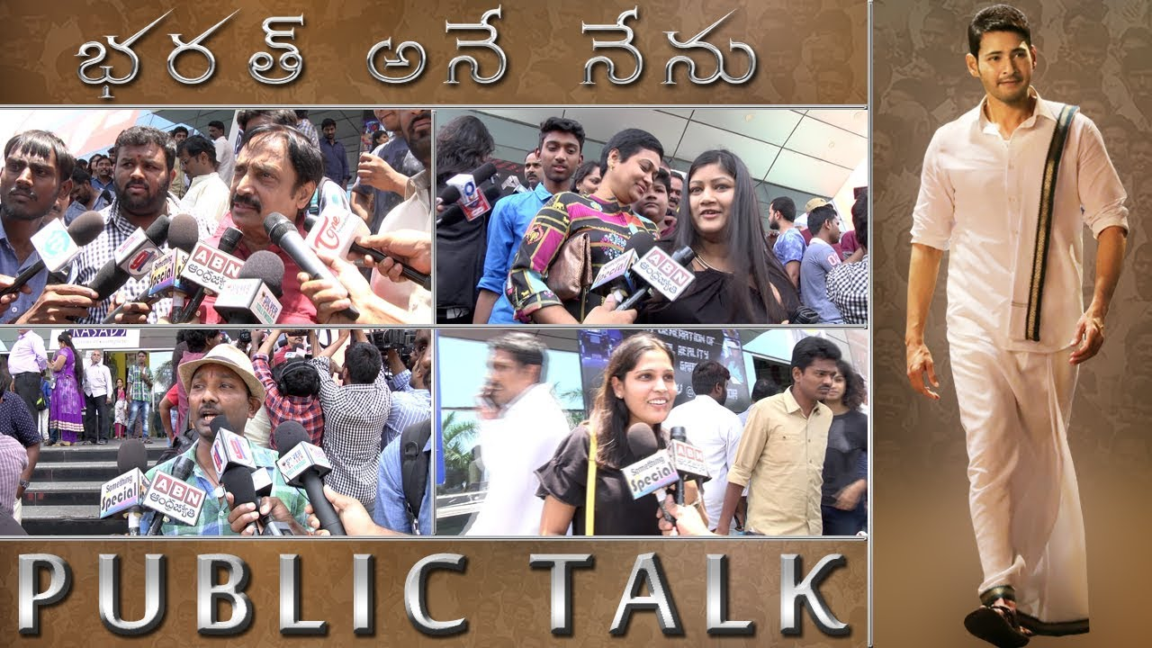 Bharat Ane Nenu Movie Genuine Public Talk Mahesh Babu