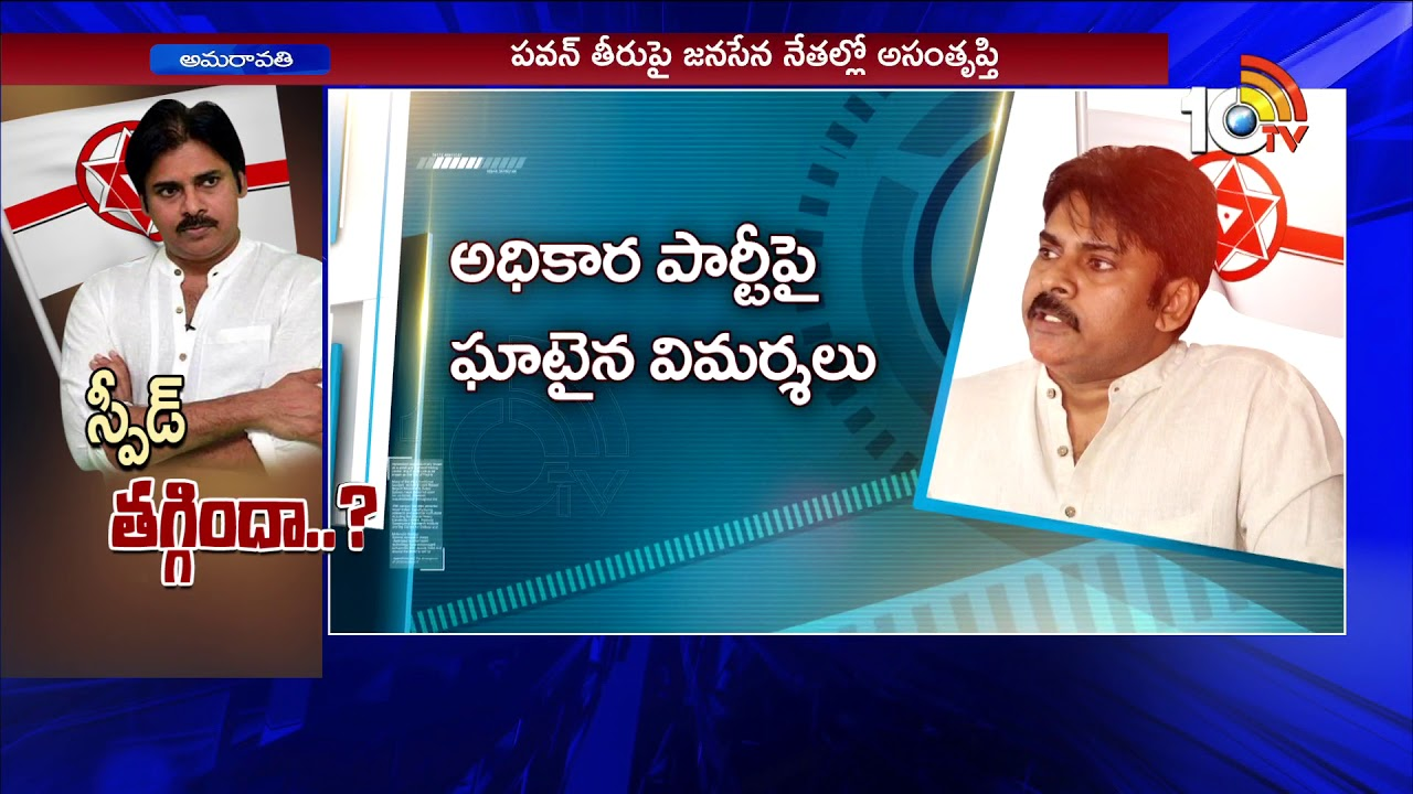 Janasena Leaders Unhappy With Pawan Kalyan Behaviour